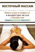 Китайский массаж. Традиционные методы воздействия на отдельные участки тела
