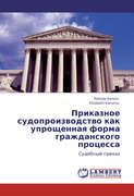 Приказное судопроизводство как упрощенная форма гражданского процесса. Судебный приказ