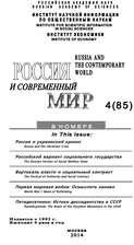 Россия и современный мир №4 \/ 2014