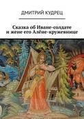 Сказка обИване-солдате ижене егоАлёне-кружевнице