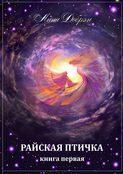 Райская птичка. Книга первая
