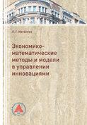 Экономико-математические методы и модели в управлении инновациями