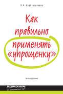 Как правильно применять «упрощенку»