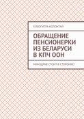 Обращение пенсионерки из Беларуси в КПЧ ООН. Минздрав стоит в сторонке!