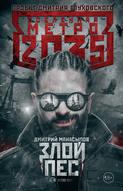 Метро 2035: Злой пес