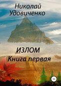 Излом. Книга первая. Хорошие времена. Кавказцы