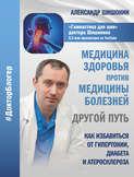 Медицина здоровья против медицины болезней: другой путь