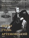 Петро Гулак-Артемовський