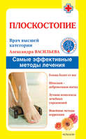 Плоскостопие. Самые эффективные методы лечения