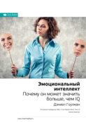 Ключевые идеи книги: Эмоциональный интеллект. Почему он может значить больше, чем IQ. Дэниел Гоулман