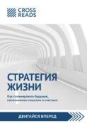 Обзор на книгу Святослава Бирюлина «Стратегия жизни. Как спланировать будущее, наполненное смыслом и счастьем»
