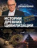 Истории древних цивилизаций
