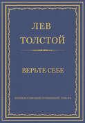 Полное собрание сочинений. Том 37. Произведения 1906–1910 гг. Верьте себе