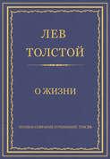 Полное собрание сочинений. Том 26. Произведения 1885–1889 гг. О жизни