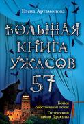 Большая книга ужасов – 57 (сборник)