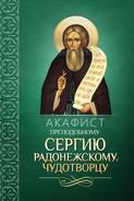 Акафист преподобному Сергию Радонежскому, чудотворцу