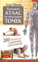 Большой атлас целительных точек. 200 упражнений для здоровья и долголетия