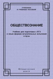 Обществознание. Учебник для подготовки к ЕГЭ и иным формам вступительных испытаний в вузы