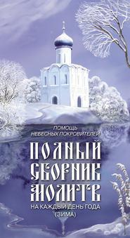 Помощь небесных покровителей. Полный сборник молитв на каждый день года (зима)
