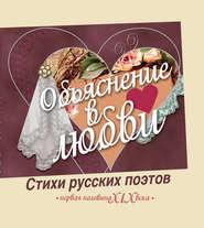 Объяснение в любви. Стихи русских поэтов. Первая половина XIX века