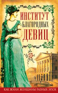 Институт благородных девиц (сборник)