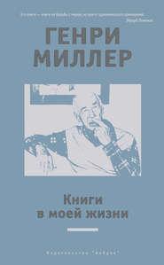 Книги в моей жизни (сборник)