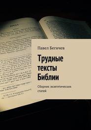 Трудные тексты Библии. Сборник экзегетических статей