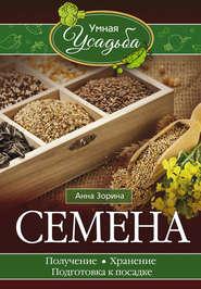 Семена. Получение, хранение, подготовка к посадке