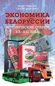 Экономика Белоруссии. Исторические очерки ХХ–ХХI века