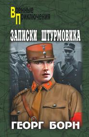 Записки штурмовика (сборник)