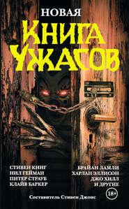 Новая книга ужасов (сборник)