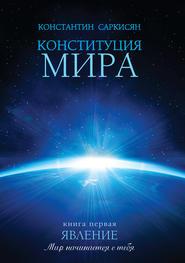 Конституция мира. Книга первая. Явление