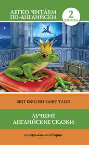 Лучшие английские сказки \/ Best english fairy tales