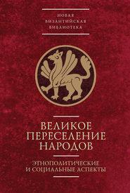 Великое переселение народов: этнополитические и социальные аспекты