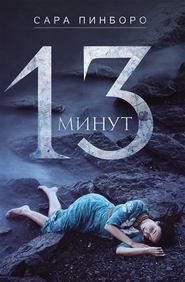13 минут