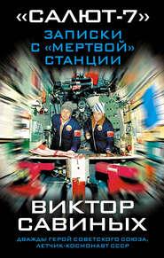 «Салют-7». Записки с «мертвой» станции