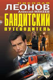 Бандитский путеводитель (сборник)
