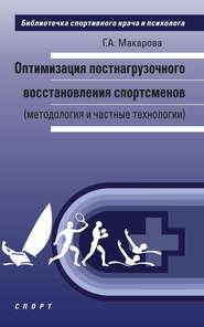 Оптимизация постнагрузочного восстановления спортсменов (методология и частные технологии)