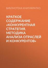 Краткое содержание «Конкурентная стратегия. Методика анализа отраслей и конкурентов»
