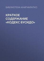 Краткое содержание «Кодекс Бусидо»