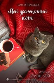 Мой драгоценный кот