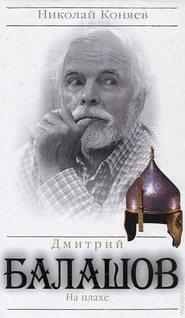 Дмитрий Балашов. На плахе