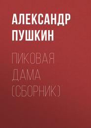 Пиковая дама (сборник)