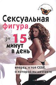 Сексуальная фигура за 15 минут в день