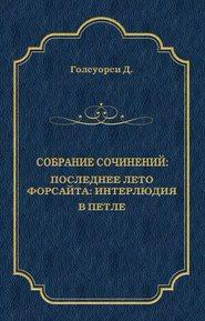 Собрание сочинений. Последнее лето Форсайта: Интерлюдия. В петле