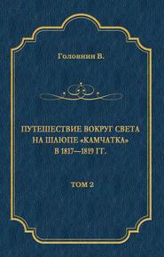 Путешествие вокруг света на шлюпе «Камчатка» в 1817—1819 гг. Том 2