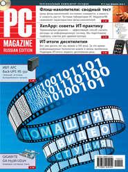 Журнал PC Magazine\/RE №02\/2010