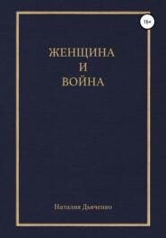 Женщина и война