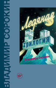 Ледяная трилогия (сборник)
