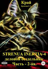 Strenua inertia 4! Часть 2. Деловой бездельник